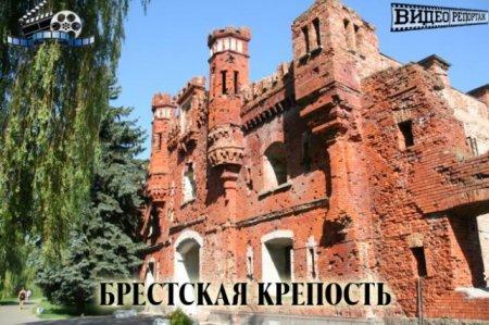 Экскурсия в Брестскую крепость.
